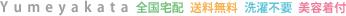 卒業式袴ファイナルセール│袴レンタル|京都着物レンタル夢館