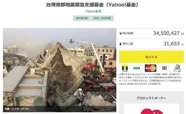3.11で台湾が1世帯あたりいくら日本に寄付してくれたか、あなたは知ってますか。