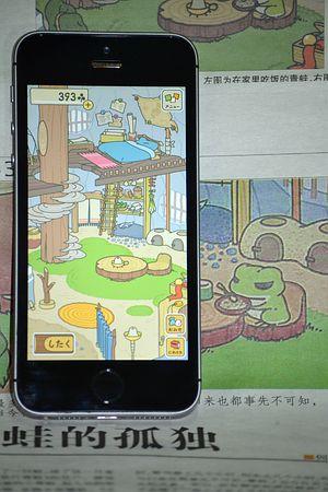 日本語ゲーム「旅かえる」が中国で大ヒット 3500万ダウンロード