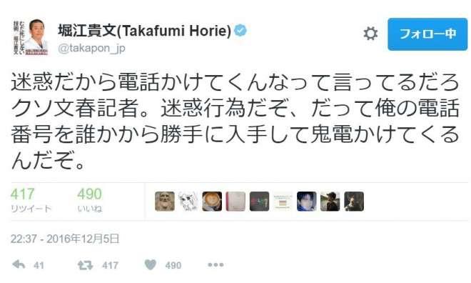 乙武&ホリエモン、週刊文春の不倫報道バッサリ 編集長の弁明は「ダサい」
