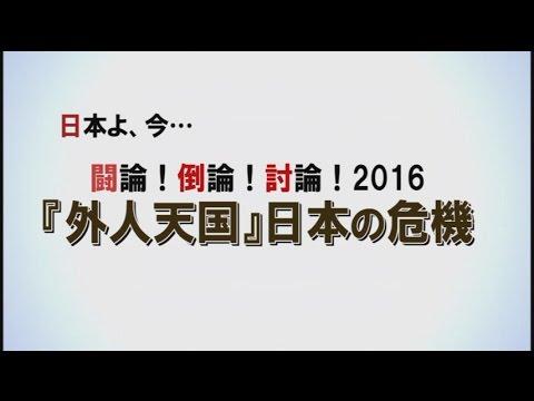 【討論】『外人天国』日本の危機[桜H28/9/24] - YouTube