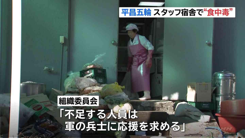 平昌五輪:警備員ら約30人が集団食中毒