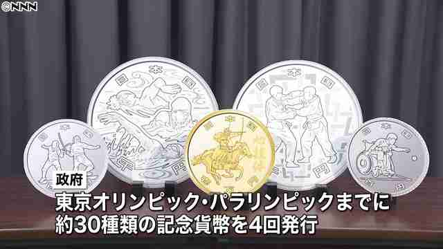 東京オリンピック・パラリンピックの記念貨幣 11月発行予定分5種を発表