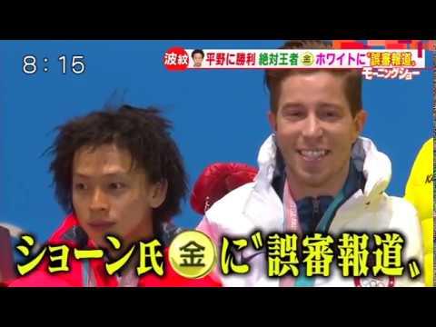 平野歩夢 銀メダルに誤審報道!?平昌五輪スノーボード ハーフパイプ - YouTube