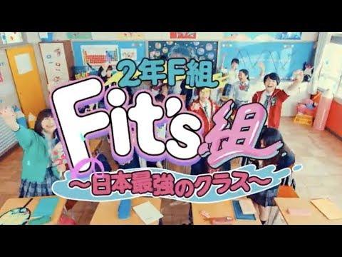 2年F組 Fit's(フィッツ)組 #サヨナラFit's組篇 - YouTube