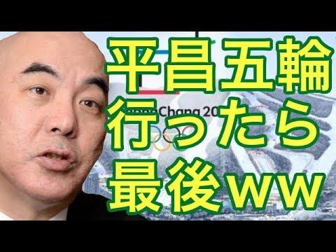 百田尚樹 平昌五輪 参加したら最後ww百田尚樹が徹底解説!! - YouTube