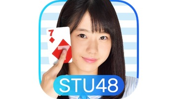 本人降臨。アイドルとオンライン対戦できる『STU48の7ならべ』で夢がふくらむ!     AppBank – iPhone, スマホのたのしみを見つけよう