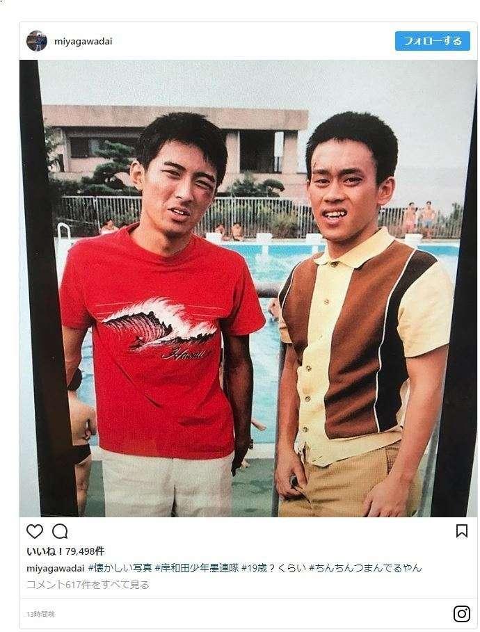 若っ!やべっちと宮川大輔、20年以上前の写真に反響 - シネマトゥデイ