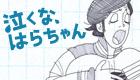 相関図|泣くな、はらちゃん|日本テレビ