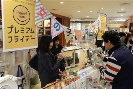 「プレ金」1年、規模縮小も サービス・小売業界「客は主婦層」見込み外れぼやき (SankeiBiz) - Yahoo!ニュース
