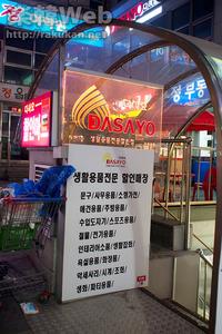 楽韓Web : ダイソーが店名訴訟で韓国ダサソーに勝利、ただしすでにダサソーは……