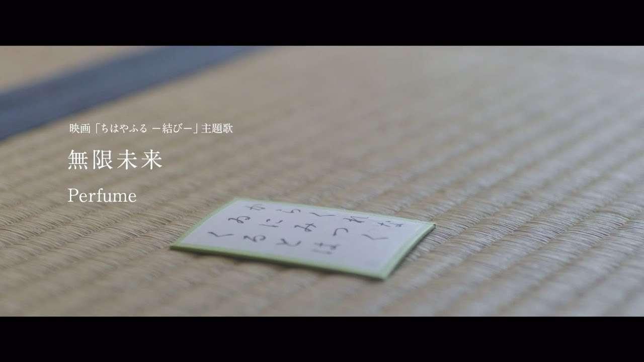 映画『ちはやふる -結び-』主題歌「無限未来」(Perfume)PV - YouTube