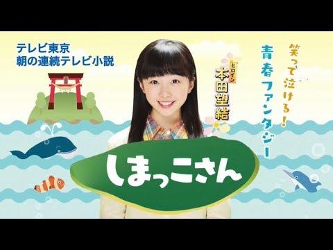 テレビ東京【しまっこさん】PR動画 バイプレイヤーズ~もしも名脇役がテレ東朝ドラで無人島生活したら~ - YouTube