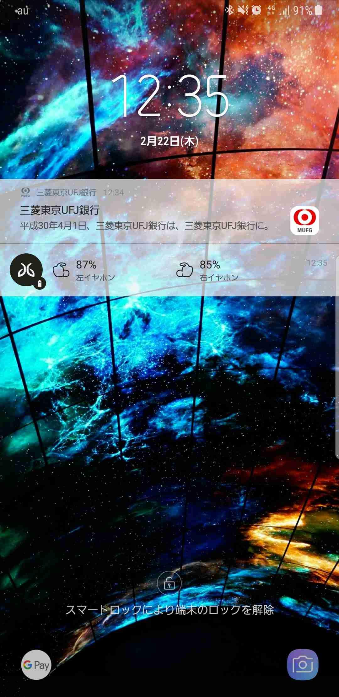 「三菱東京UFJ銀行は、三菱東京UFJ銀行に」 スマホ通知にユーザー困惑 - ITmedia NEWS