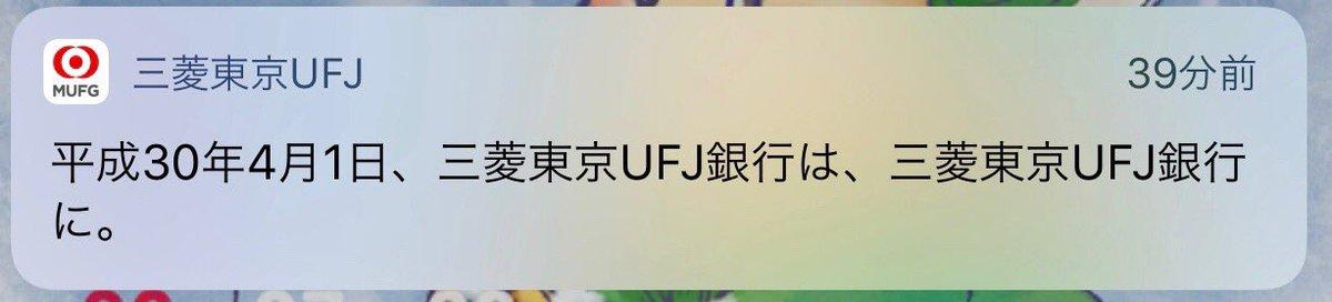 「三菱東京UFJ銀行は、三菱東京UFJ銀行に」スマホ通知にユーザー困惑