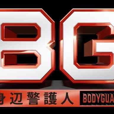 『BG』4話で早くも飽き飽き…木村拓哉だけ活躍&他キャラ殺し、松本潤『99.9』に惨敗 | ビジネスジャーナル