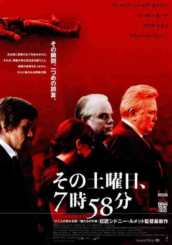 その土曜日、7時58分 - 作品 - Yahoo!映画