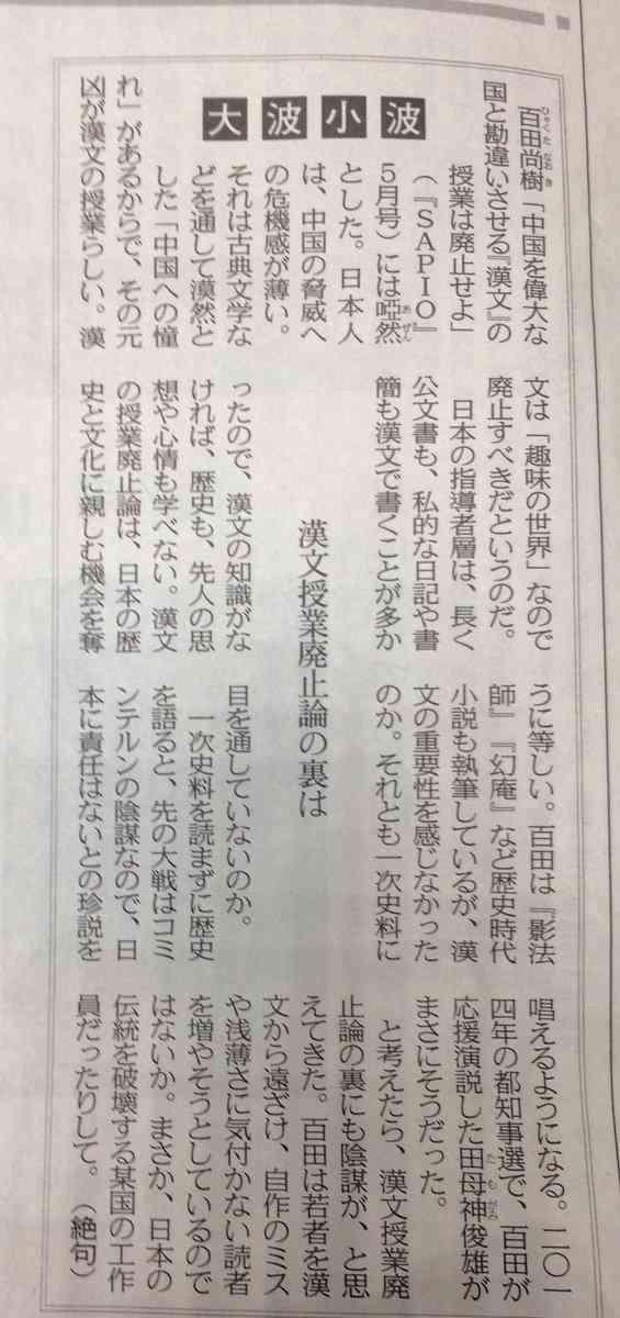 織田裕二を語ろう~冬