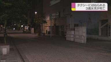 タクシーにはねられ3歳女児死亡|NHK 広島県のニュース