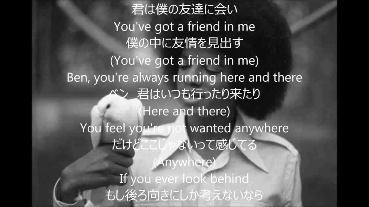 Michael Jackson BEN オリジナル日本語訳 - YouTube