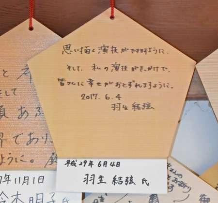 羽生、メドベージェワが絵馬奉納 晴明神社にファン「お礼参り」 (京都新聞) - Yahoo!ニュース