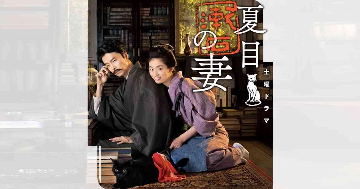 夏目漱石の妻 | NHK 土曜ドラマ