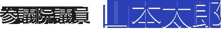 「参議院議員 山本太郎」オフィシャルサイト | 永田町恐怖新聞 VOL.6