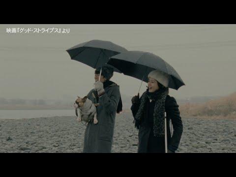 大橋トリオ / 「めくるめく僕らの出会い」 (映画『グッド・ストライプス』主題歌) - YouTube