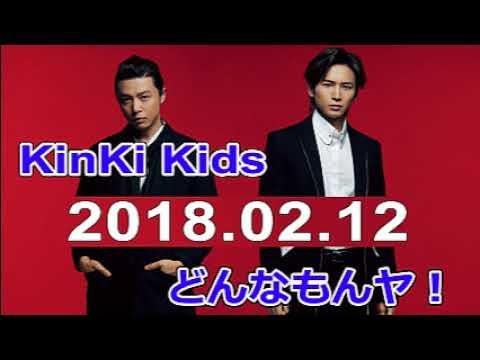KinKi Kids どんなもんヤ! 2018年02月12日 - YouTube