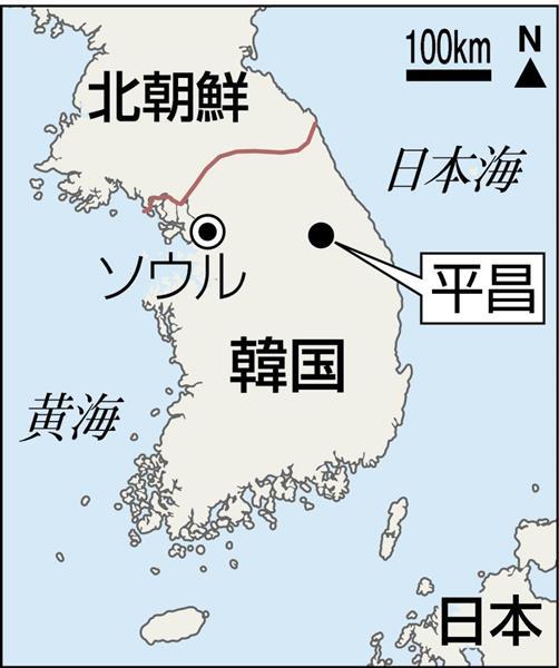 【平昌五輪】政府、平昌周辺のシェルター調査 北攻撃想定し日本人観光客らの避難に備え - 産経ニュース