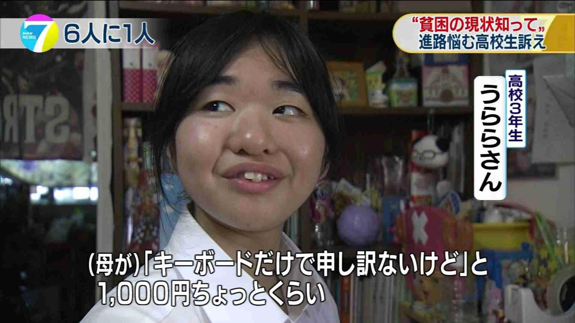 【炎上】NHKに自称「貧困女子高生」が登場するも豪遊発覚。同級生も怒りの告発   netgeek