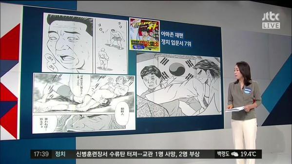 コロコロ漫画にモンゴル大使館が抗議文 チンギス・ハンの顔に落書き…「非礼な行為」「非常に残念」