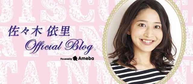 ★DODAのサイトに私がいます!|佐々木依里ささきえりオフィシャルブログ Powered by Ameba