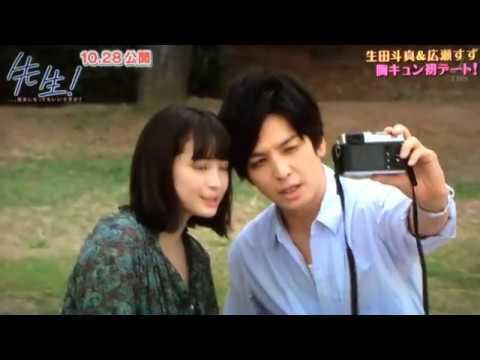 生田斗真 ✕ 広瀬すず 本音で語る初デート(映画「先生!、、、好きになってもいいですか?」) - YouTube