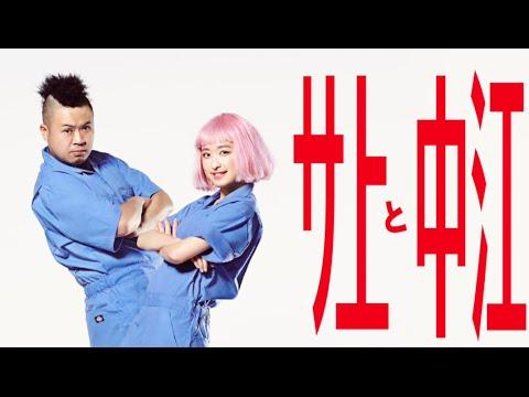 サ上と中江 / 先行配信曲「SO.RE.NA」リリックビデオ - YouTube