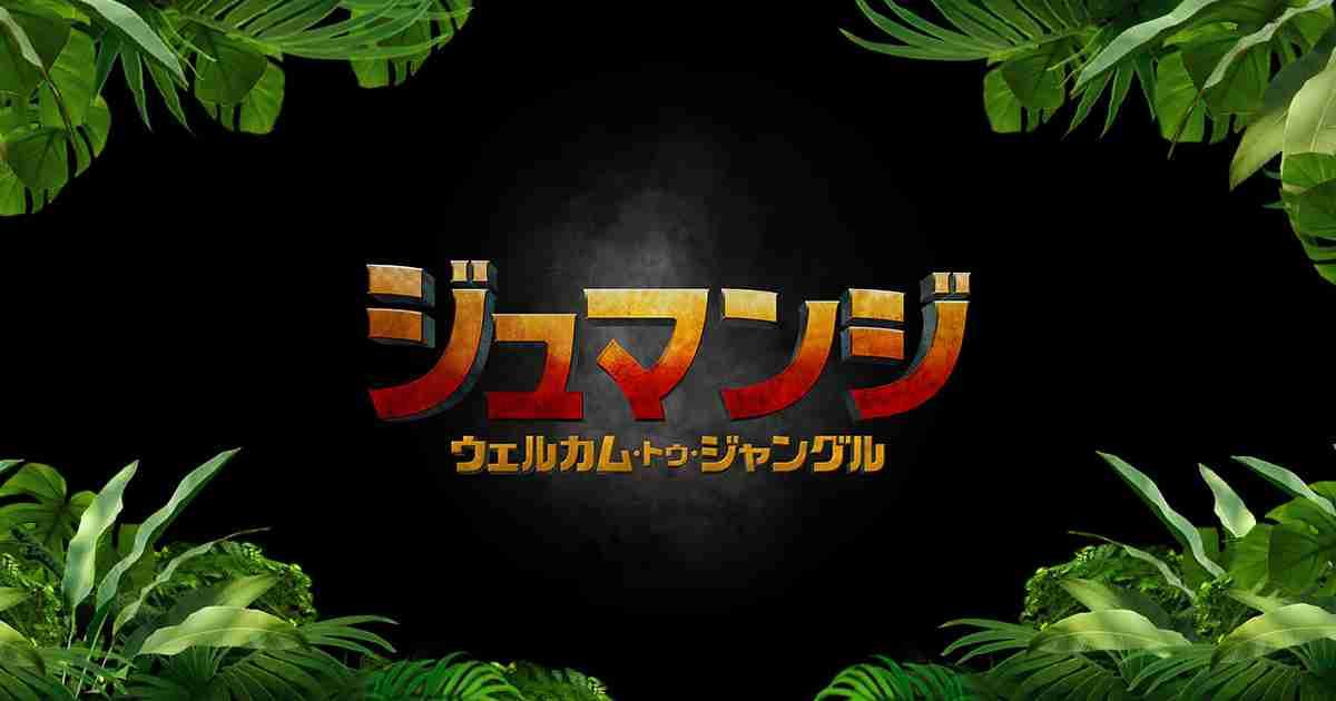 映画『ジュマンジ/ウェルカム・トゥ・ジャングル』 | オフィシャルサイト | ソニー・ピクチャーズ