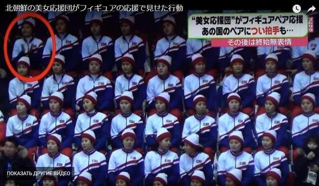 """北朝鮮「美人応援団」の1人が米選手に拍手…仲間が慌てて制止 再び""""鉄仮面""""に"""