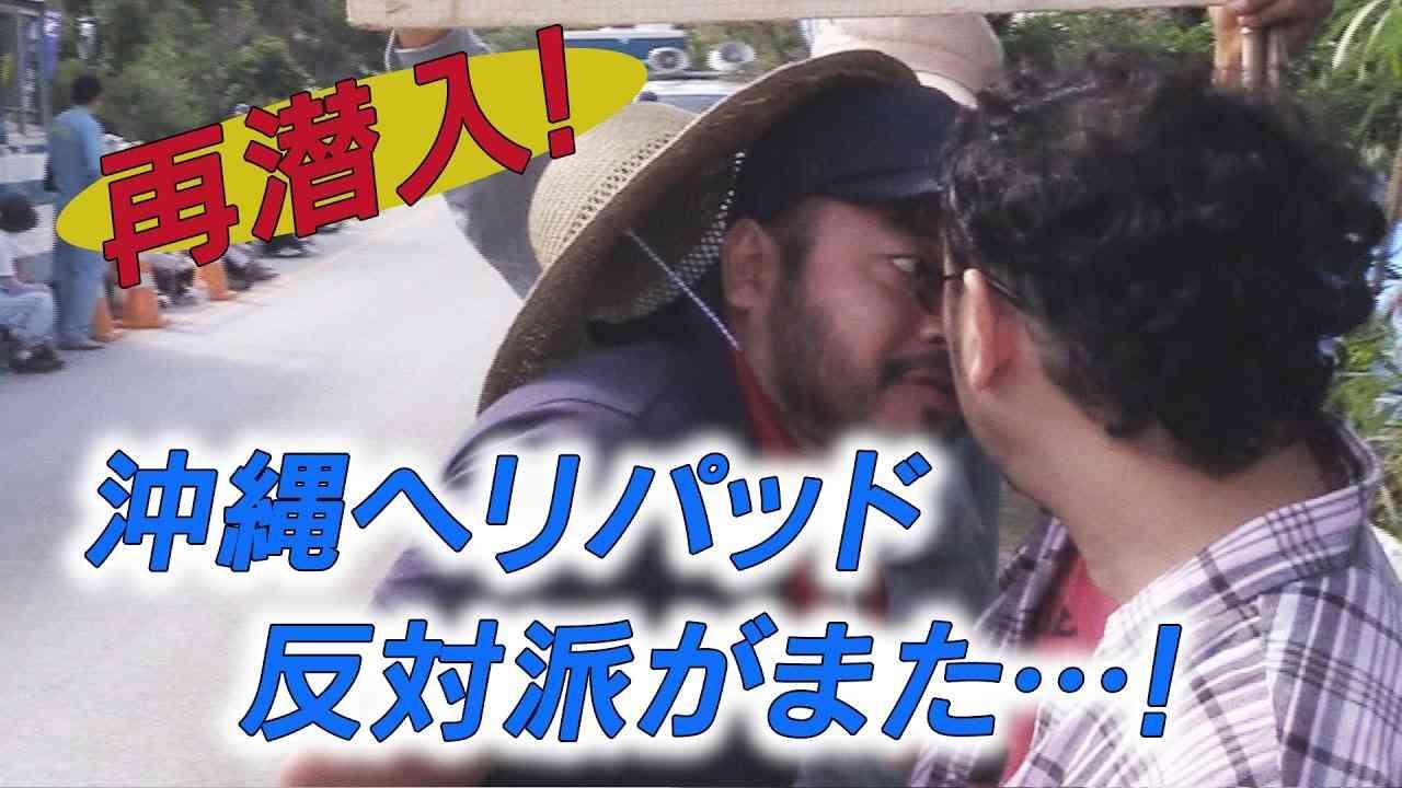 【最新版】再び潜入!沖縄ヘリパッド反対派がまた…!【ザ・ファクト】 - YouTube