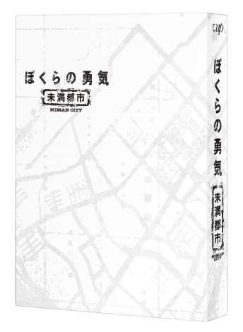【オリコン】KinKiKids主演『未満都市』史上初のドラマDVD&BD同時総合首位 | ORICON NEWS