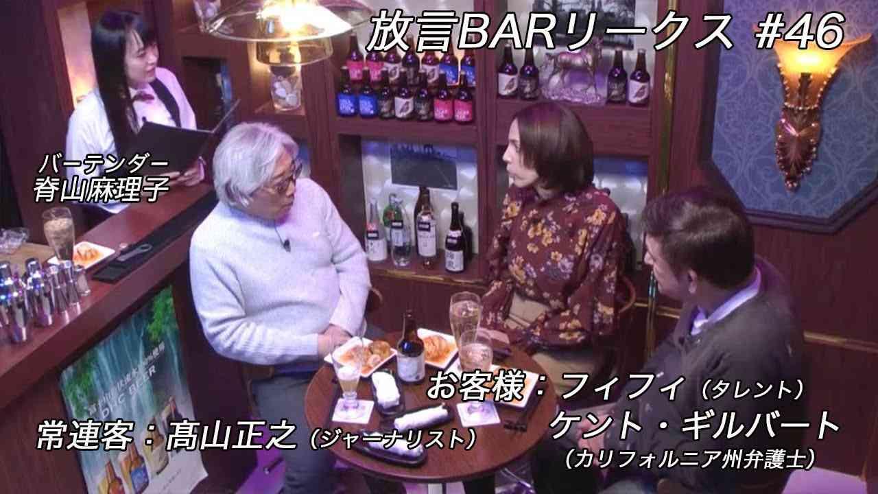 髙山正之『放言BARリークス』#46 - YouTube