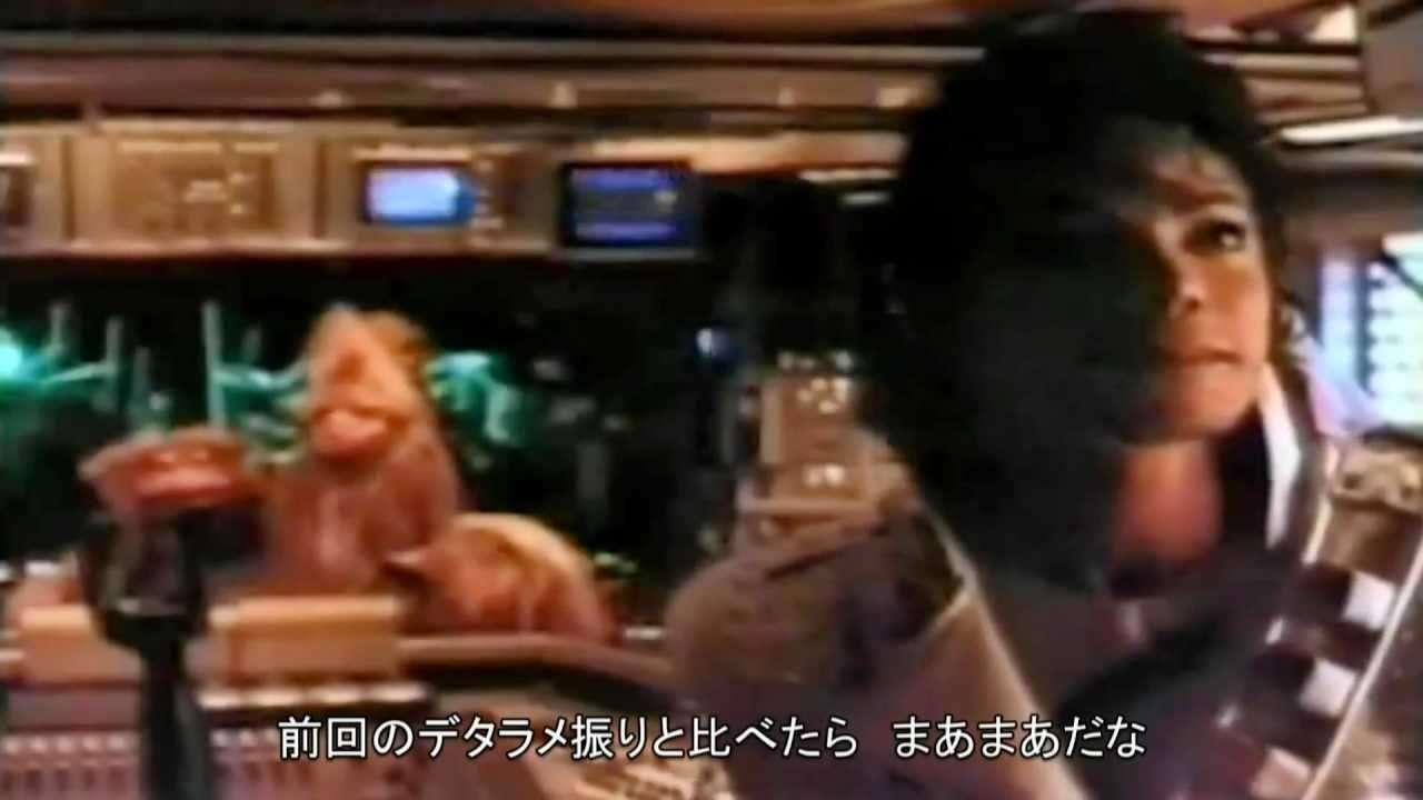 キャプテンEO Michael Jackson's CaptainEO 画質良好 日本語字幕版 HD - YouTube