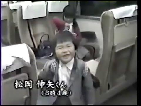 松岡伸矢くん行方不明事件 当時の特集映像 - YouTube