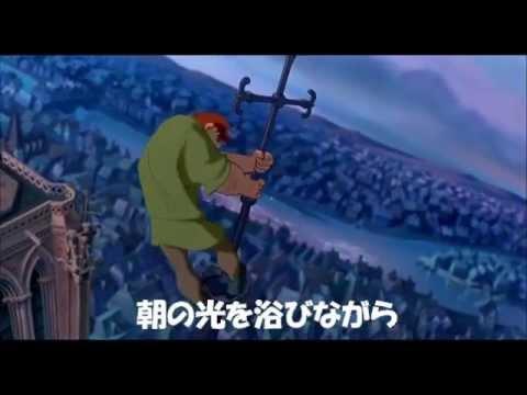 僕の願い (ノートルダムの鐘) - YouTube