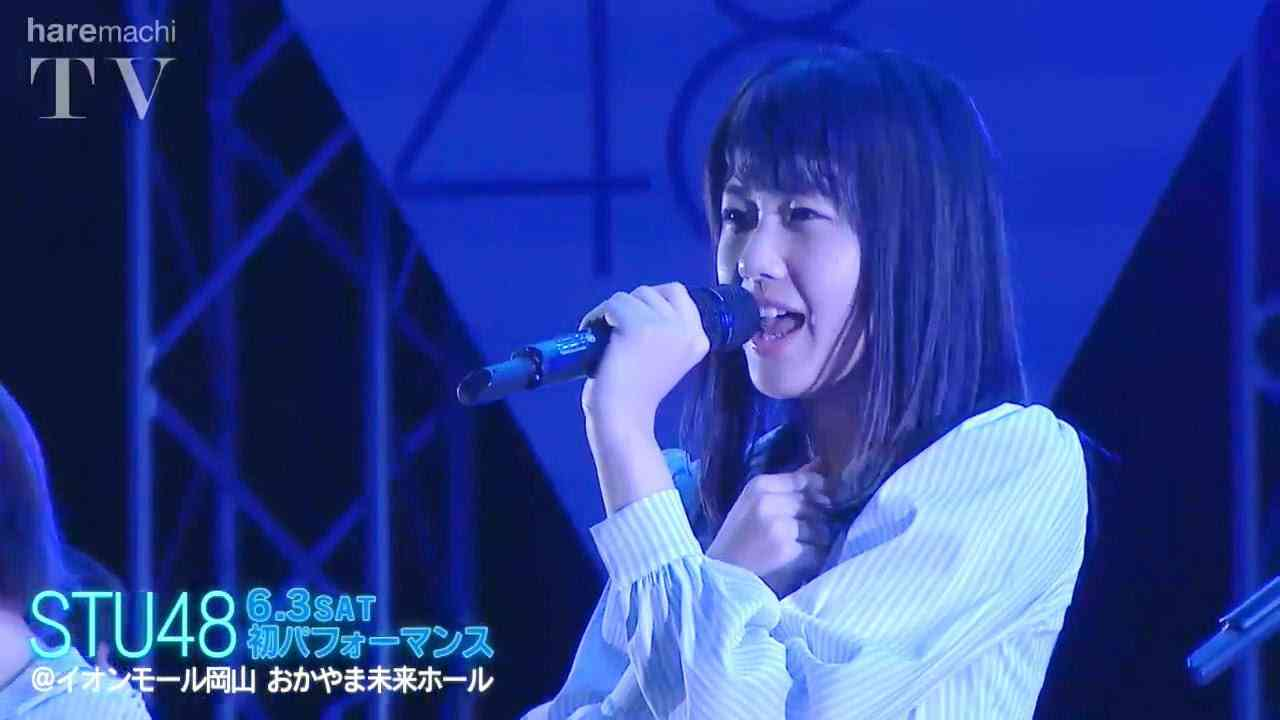 STU48 - 瀬戸内の声 LIVE 岡山 Setouchi no koe - YouTube