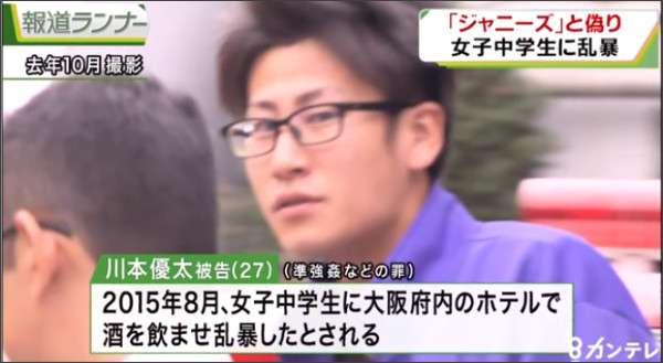 自称「ジャニーズ」27歳男、女子中学生に乱暴で起訴