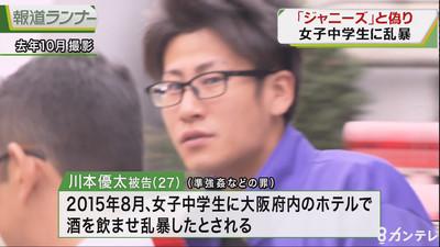 自称「ジャニーズ」27歳男、女子中学生に乱暴で起訴 (関西テレビ) - Yahoo!ニュース