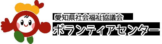愛知県社会福祉協議会ボランティアセンター » 食品