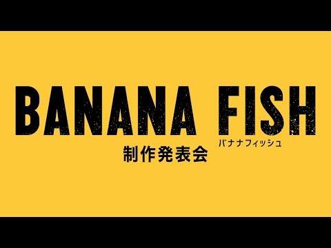 TVアニメ「BANANA FISH」制作発表会 - YouTube