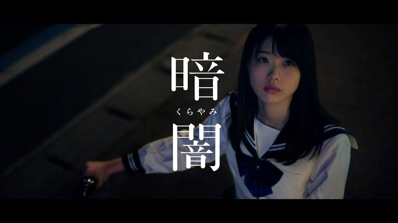 【MV full】暗闇 / STU48 [公式] - YouTube