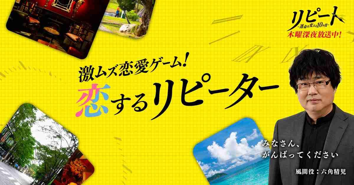 激ムズ恋愛ゲーム!恋するリピーター